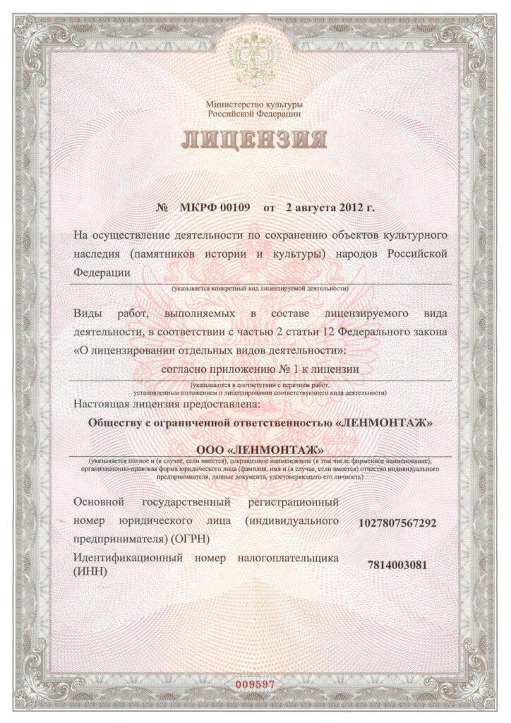 Лицензия на осуществление деятельности по сохранению объектов культурного наследия