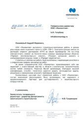 Кольская ГМК отзыв