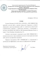 Отзыв Мечникова