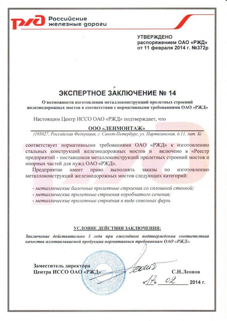 Экспертное заключение РЖД - Ленмонтаж