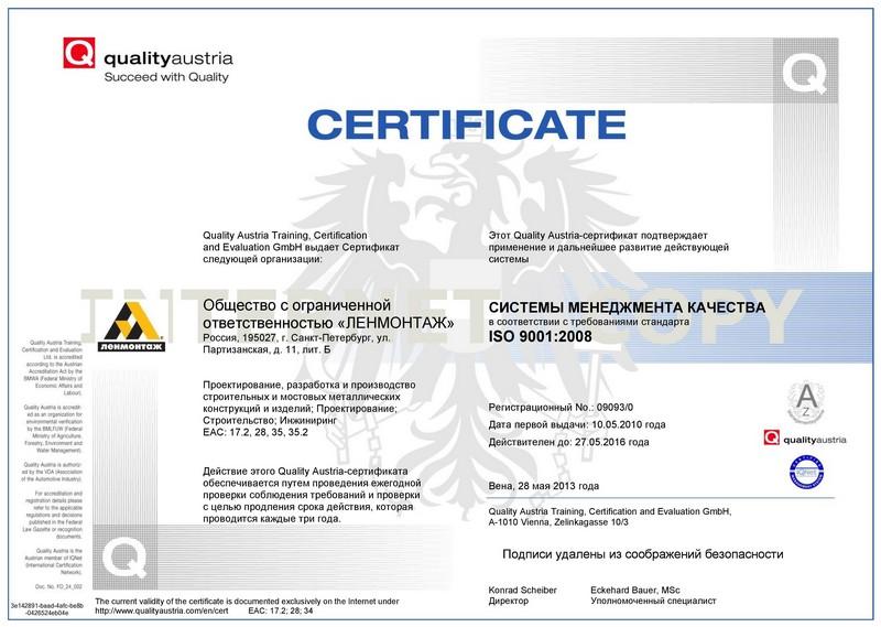 Сертификат Ленмонтаж