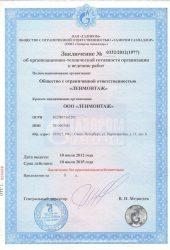 Заключение Газпром - Ленмонтаж
