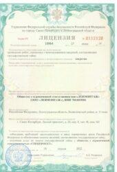 Лицензия на осуществление работ с использованием сведений, составляющих гостайну