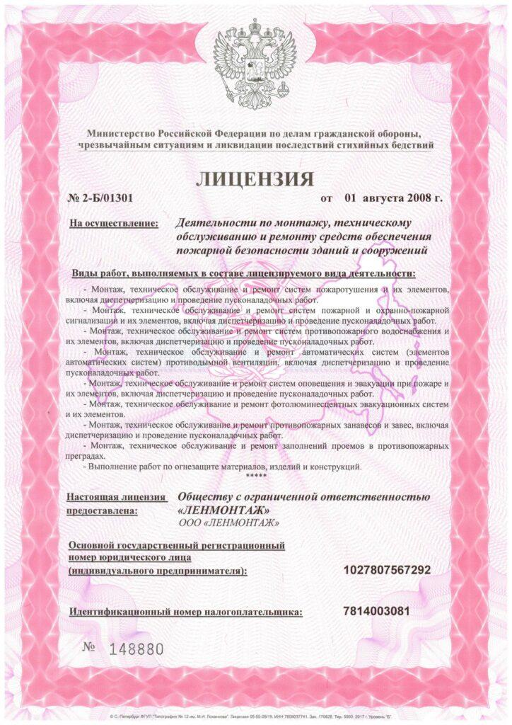 Лицензия на монтаж средств пожарной безопасности