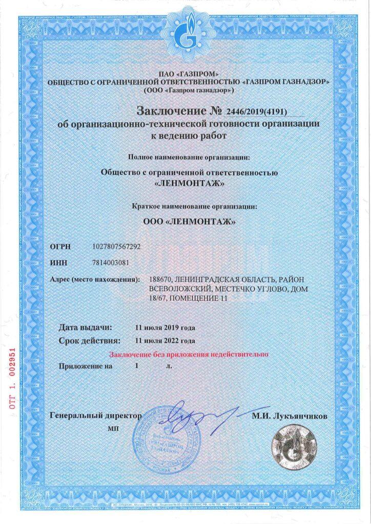 Газпром заключение ОТГ - Ленмонтаж 2019-2022