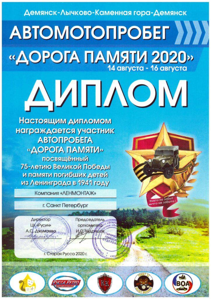 Диплом автопробег Демянск