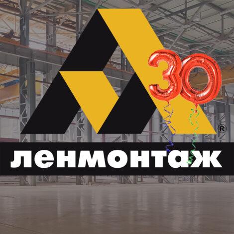 30 лет Ленмонтажу